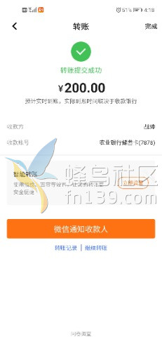 Screenshot_20200915_161804_com.pingan.paces.ccms.jpg